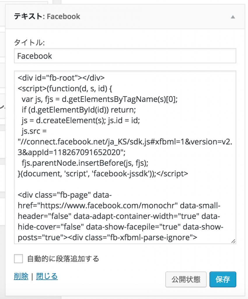 ウィジェット設置例 facebook pageplugin